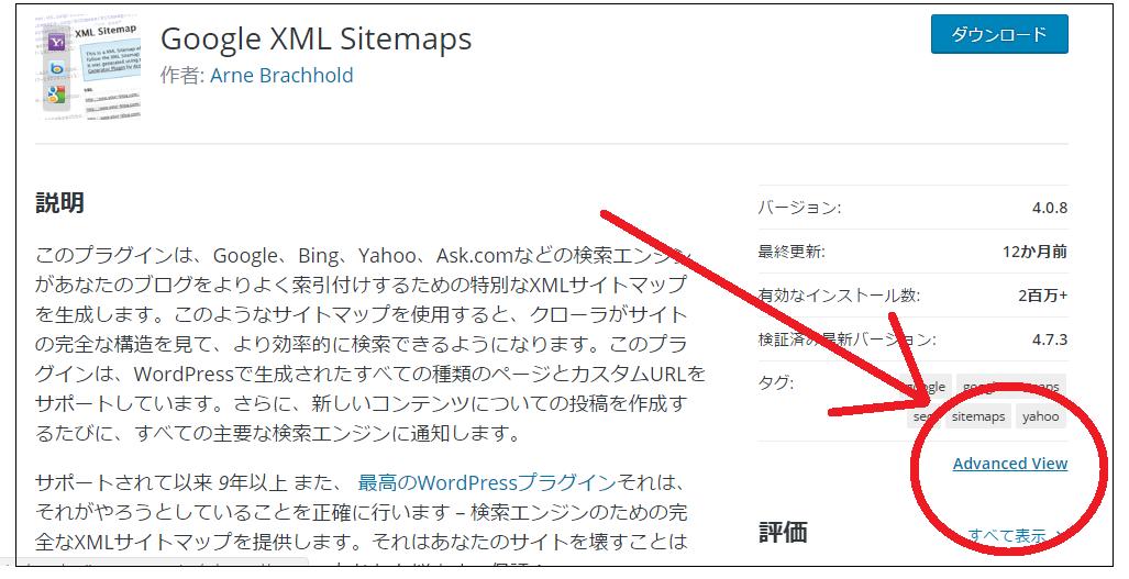 3 4 1が無い どこ google xml sitemapsをダウングレードしたい
